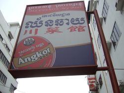 Cambodia200802 053