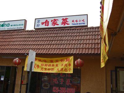 TianjinBistro01