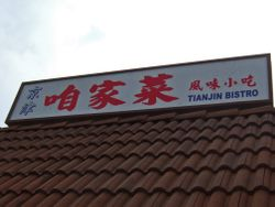 TianjinBistro13