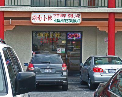 HunanRestaurant01