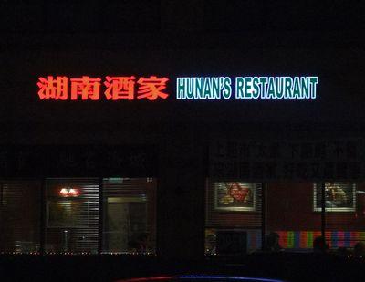 HunanStyle01