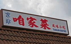 TianjinBistroRev11