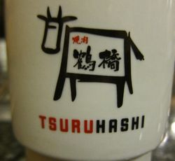 TsuruhashiAgain17