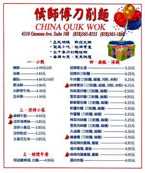 ChinaQuickWok01