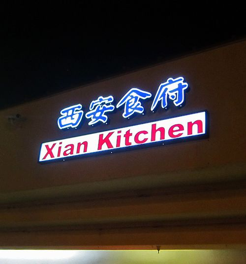 Xian Kitchen 01