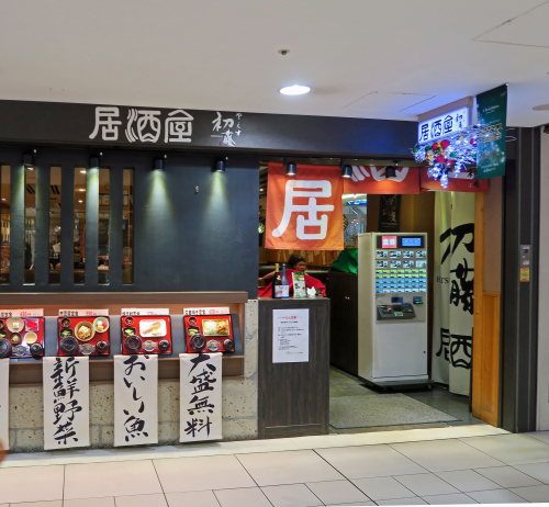 IMG_5193 - Hatsufuji