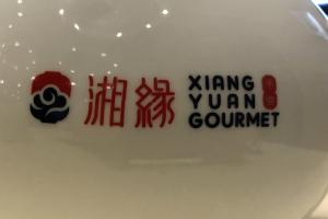 Xiang Yuan Gourmet 16