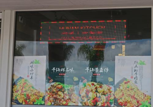 Hunan Kitchen 02
