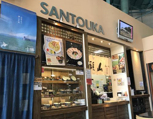 Santouka Heat 01