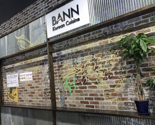 Bann Rev 01
