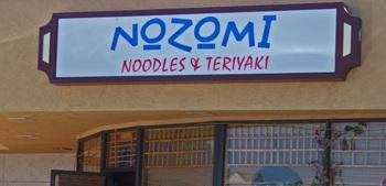 Nozomi_007_2