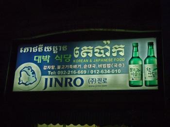 Cambodia200801_905