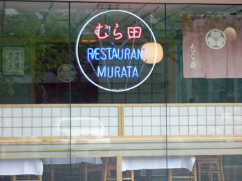Murata01