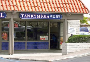 Tankymigia01