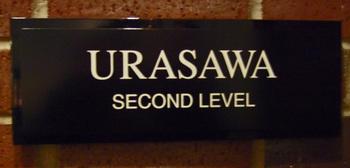 Urasawasign_1